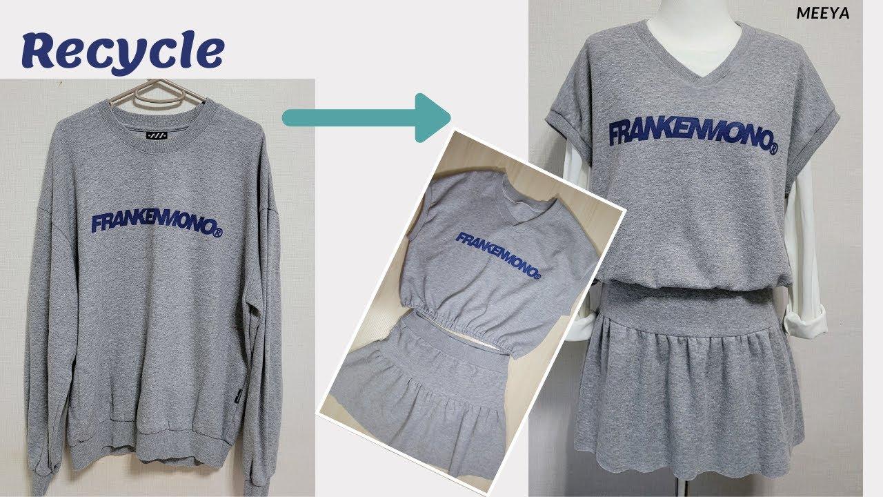 DIY Upcycling Sweatshirt| 맨투맨리폼|Skirt|치마|티셔츠| Refashion|안입는옷 리폼|Reform Old Your Clothes|옷수선|옷만들기