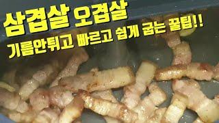 (살림꿀템)삼겹살 오겹살 겉바속촉 맛있고 빠르게 굽는꿀…