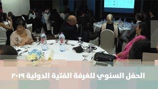 الحفل السنوي للغرفة الفتية الدولية 2019