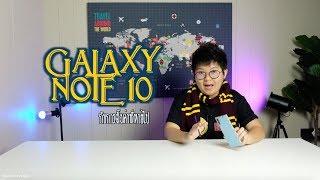 สอนใช้ Galaxy Note 10 & Note 10+ | ตั้งค่าแปลงลายมือภาษาไทย ยังไงนะ?