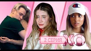 ПОХИТИЛИ УЧАСТНИКОВ XO LIFE / 5 сезон 2 серия