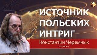 Источник Польских интриг. Константин Черемных