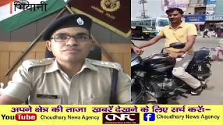 Bhiwani Traffic violation case#Action will be taken on video viral and other police personnel - SP