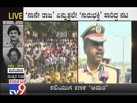 Commissioner Harishekaran Speaks On Security Arrangements In Bengaluru Ahead Of Ambareesh's Funeral