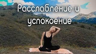 """Комплекс """"Расслабление и успокоение"""" / Как избавиться от стрессов и болей в спине"""