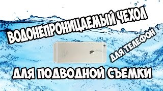 Как сделать водонипроницаемый чехол(для телефона) для подводной съемки | Vlad DIY(Реклама: http://vk.com/topic-90005354_32456010 ▻Сотрудничество: plahot.reklama@gmail.com ▻Я в..., 2015-07-21T11:36:24.000Z)
