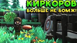 КИРКОРОВ БОЛЬШЕ НЕ БОМЖ! - Portal Knights