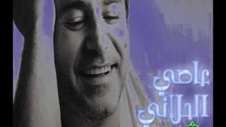 assi helani bel 3arabe _new 2011....عاصي الحلاني بالعربي_جديد