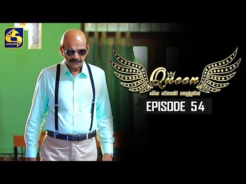 Queen Episode 54 || ''ක්වීන්'' ||  18th October 2019