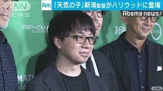 新海誠監督 アカデミー賞に向け「天気の子」をPR(19/10/19)