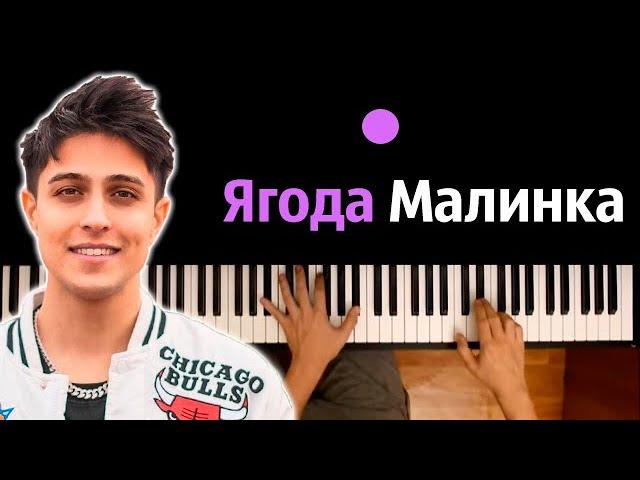 Хабиб - Ягода малинка ● караоке | PIANO_KARAOKE ● ᴴᴰ + НОТЫ & MIDI