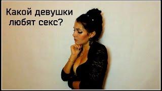 Какой  девушки любят секс?