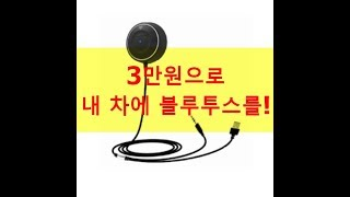 [리뷰] 차량용 블루투스 AMUSE NBT-01
