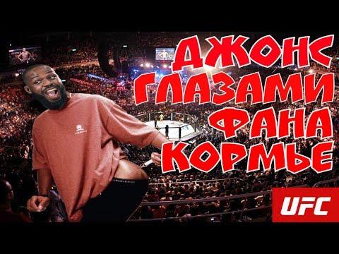 ДЖОНС ГЛАЗАМИ ФАНА КОРМЬЕ / ФИЛЬМ ОТ MMATRASH