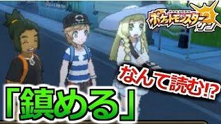 【ポケモンサン】セリフの漢字が読めないw【赤髪のともの実況プレイ】5 thumbnail