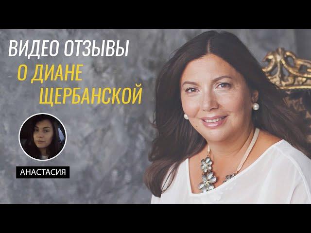 [Анастасия] Видео отзыв о программах Дианы Щербанской