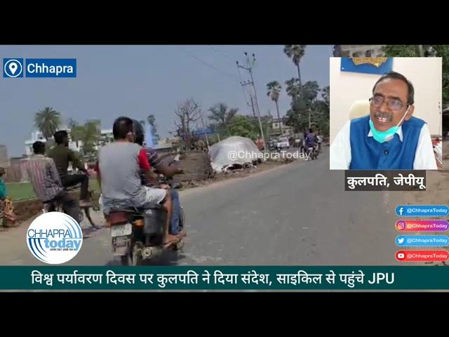विश्व पर्यावरण दिवस पर कुलपति ने दिया संदेश, साइकिल से पहुंचे JPU