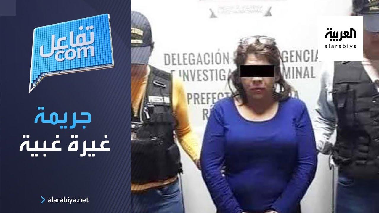 تفاعلكم | إمرأة مكسيكية تطعن زوجها لسبب غبي وعجيب!  - نشر قبل 2 ساعة