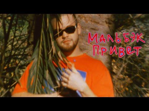 Смотреть клип Мальбэк - Привет