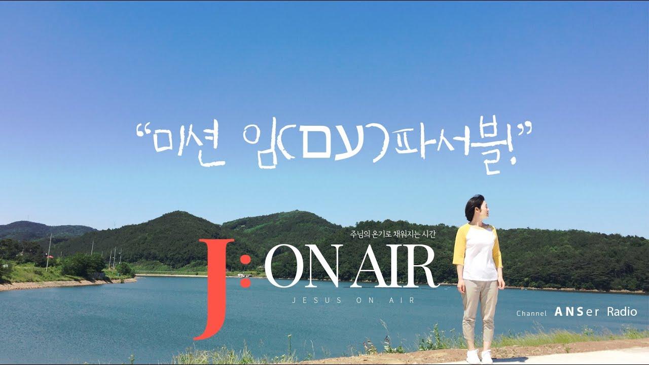 """""""미션 임(עִם)파서블!"""" [Radio_J ON AIR]  김용의tv """