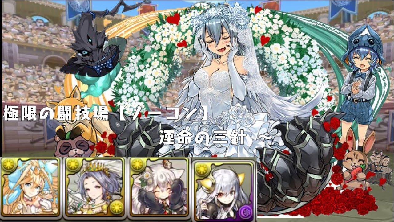 ゼラ 花嫁