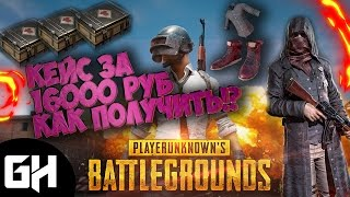 КЕЙС ЗА 16000 РУБ  В PLAYERUNKNOWN'S BATTLEGROUNDS ???? КАК ПОЛУЧИТЬ?!