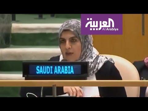 أول خطاب لمسؤولة سعودية في الأمم المتحدة  - 19:22-2018 / 3 / 14