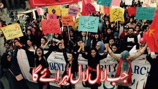 Student Solidarity | March Lahore 2019 | jab lal lal lehraye ga | Faisal Ali VLOG |
