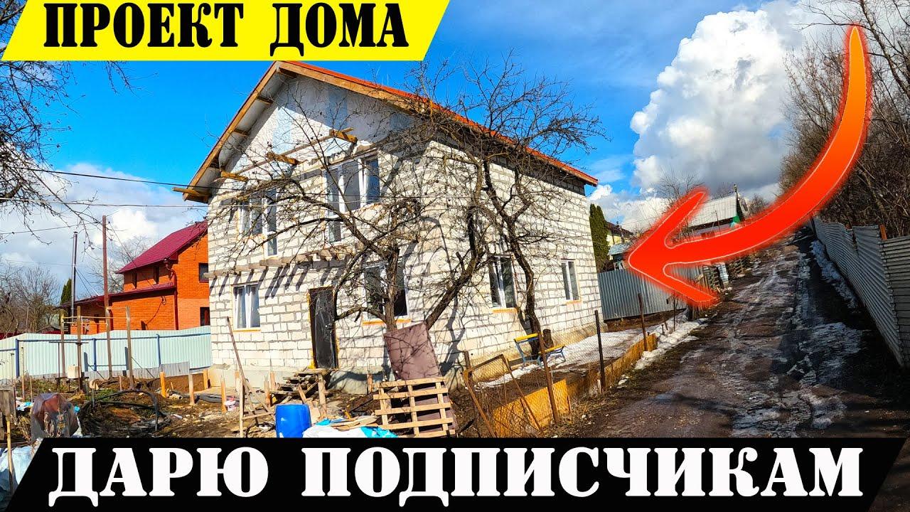 💪 ПРОЕКТ ДОМА из ГАЗОБЕТОНА 10*10 и ДА, можно скачать :)
