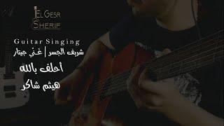 Haytham Shaker - Ahlef Bellah - Guitar Singing   هيثم شاكر - أحلف بالله   غنِّي جيتار - شريف الجسر