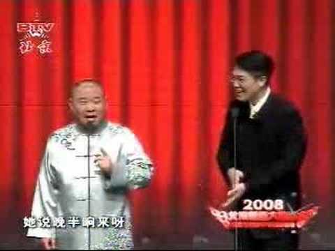 相聲 郭德綱+樊光耀 @ 2008北京臺春節晚會 - YouTube