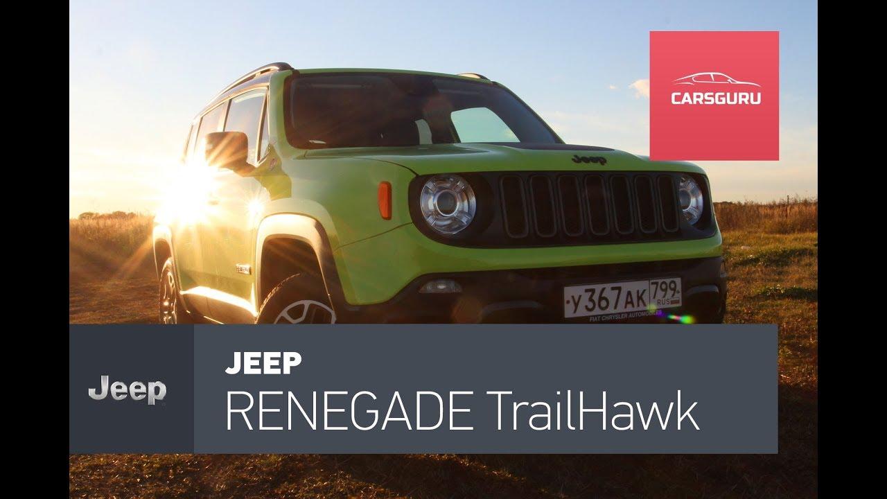 Jeep Renegade Trail Hawk. Орёл? Ястреб!