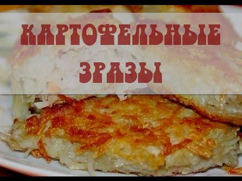 Зразы с мясной начинкой рецепт с фото