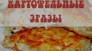 Картофельные зразы с мясной начинкой. Фото Рецепт