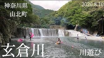 水難 山北 事故 川 玄倉