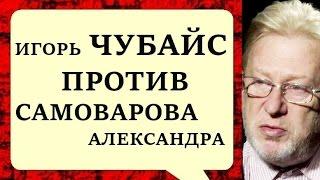 Игорь Чубайс и Александр Самоваров. Мы кормили всю Европу! 23.02.2017 Баррикады на Говорит Москва