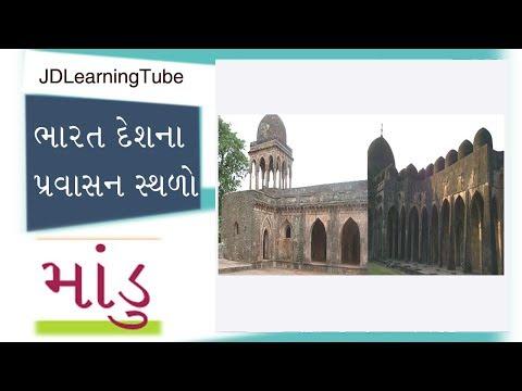 Mandu  Travel Guide in Gujarati - Madhya Pradesh -  India
