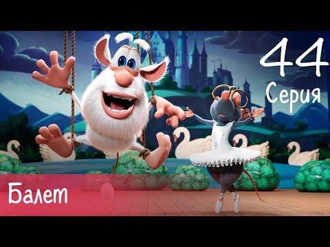 Буба - Балет - 44 серия - Мультфильм для детей