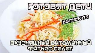 Готовят Дети: Похудей на 10 кг. с витаминным фитнес салатом (Выпуск#72)