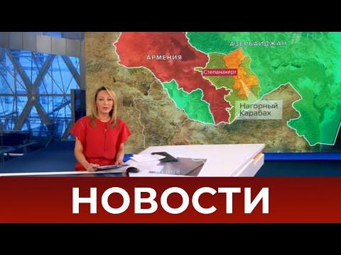 Выпуск новостей в 12:00 от 06.10.2020