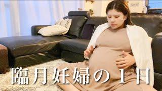 【臨月妊婦】とある日の1日。