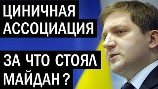 Вся правда про Соглашение об ассоциации с ЕС. Олег Волошин