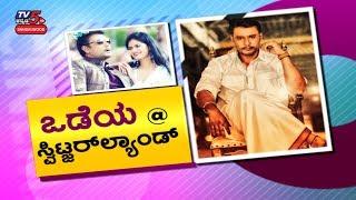 Odeya Movie Song Making Video   Challenging Star Darshan   M.D.Shridhar   N.Sandesh   TV5 Sandalwood