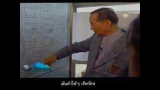 ทฤษฎีฝนหลวง ของพ่อหลวงในแผ่นดินไทย