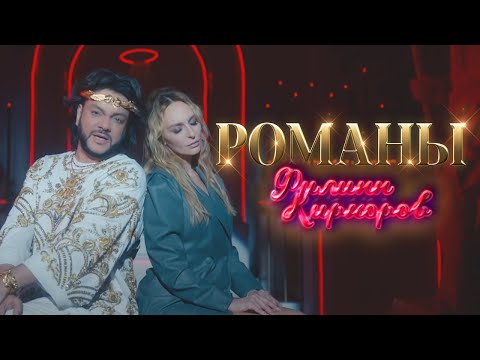 Филипп Киркоров - Романы (Премьера клипа 2020)