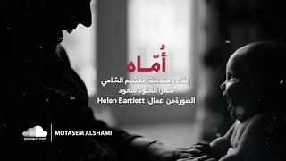 قصيدة | أماه | إلقاء معتصم الشامي