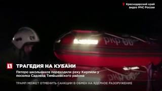 Ночью на Кубани обнаружили тело четвертого ребенка, провалившегося под лед