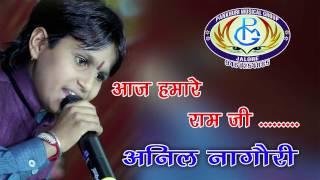 Aaj Hamare Ram Ji