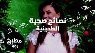 الطحينية - رزان شويحات