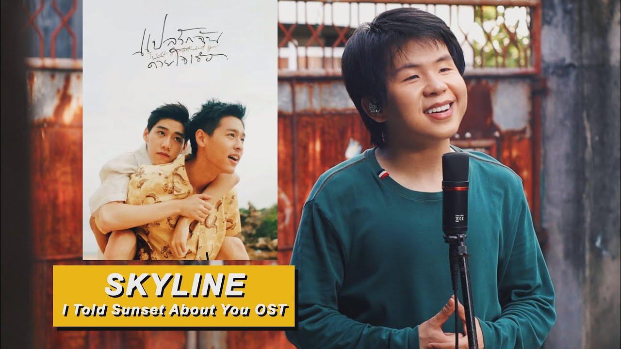 Skyline (กีดกัน) - Billkin (Cover) Karl Zarate OST. แปลรักฉันด้วยใจเธอ [ENG SUB]